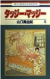 タッジー・マッジー (4) (花とゆめCOMICS (1312))