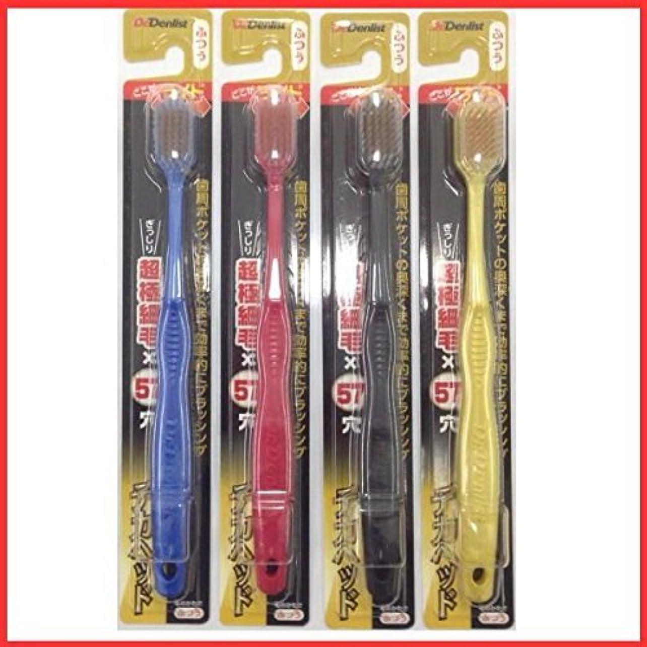 ブランチ促す安価な歯ブラシ 幅広 デカヘッド 57穴 4本組み(ふつう)(色おまかせ)