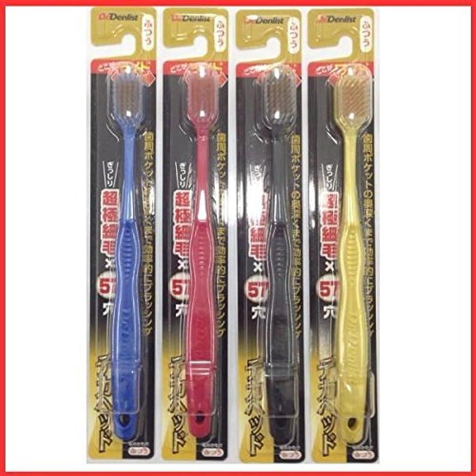 重要性専門速い歯ブラシ 幅広 デカヘッド 57穴 4本組み(ふつう)(色おまかせ)