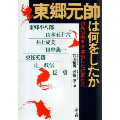 東郷元帥は何をしたか―昭和の戦争を演出した将軍たち
