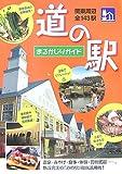 関東周辺全143駅 道の駅まるかじりガイド