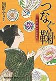 つなぐ鞠(まり)~上絵師 律の似面絵帖~ (光文社文庫)