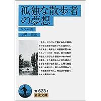 孤独な散歩者の夢想 (岩波文庫)