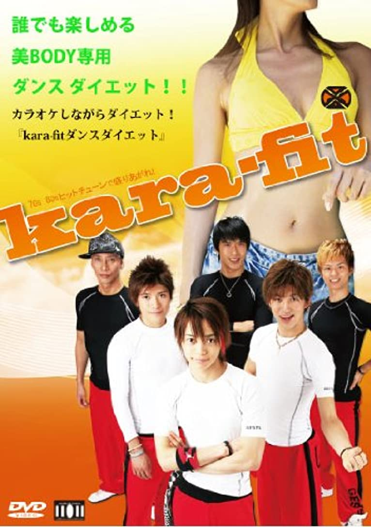 震え失礼カテナカラオケによるフィットネス!kara-fit(カラフィット)ダンスダイエット3枚組コンプリートセットDVD