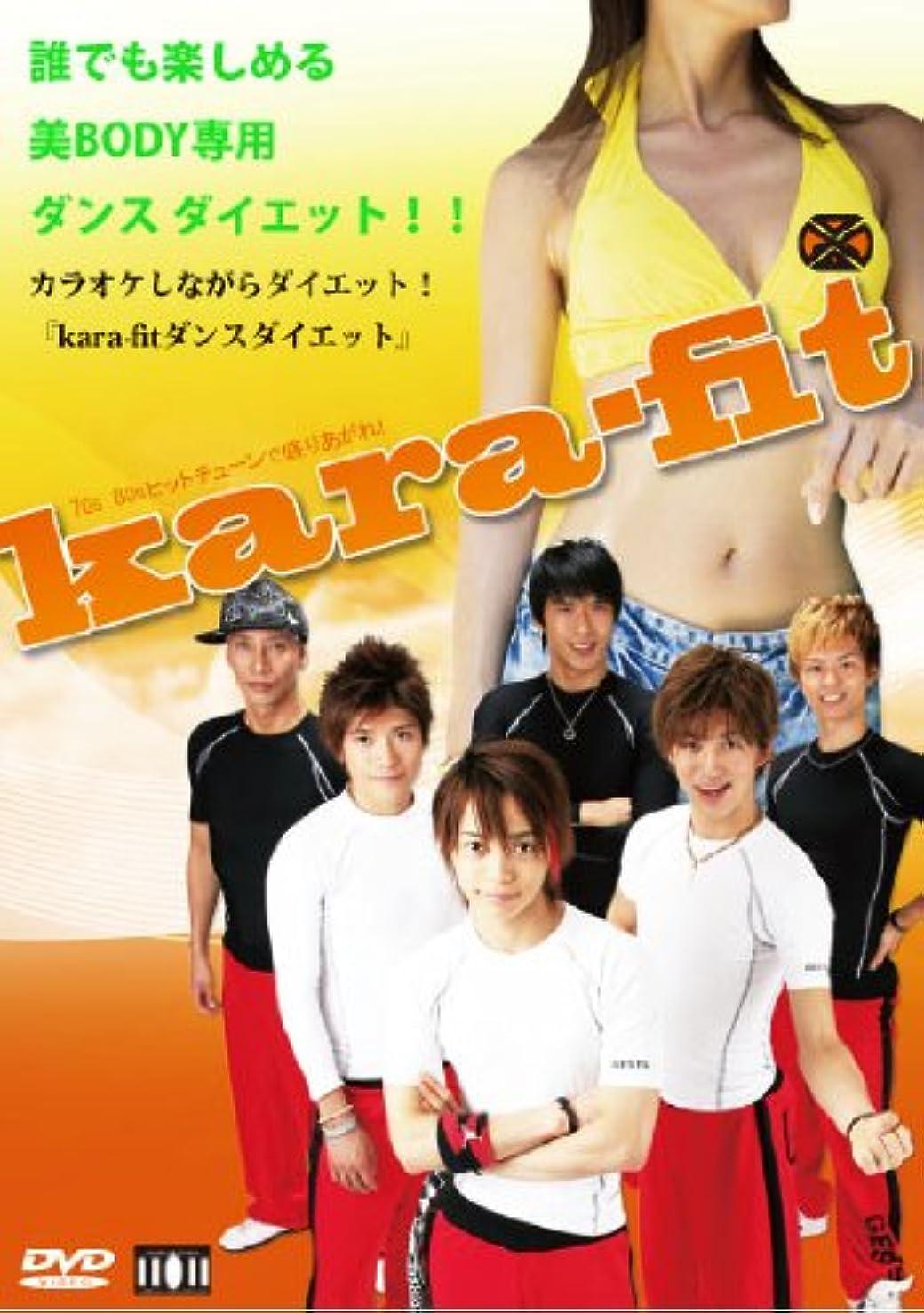 カラオケによるフィットネス!kara-fit(カラフィット)ダンスダイエット3枚組コンプリートセットDVD