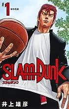 新装再編版 SLAM DUNK 第01巻
