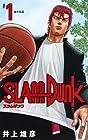 新装再編版 SLAM DUNK 第1巻