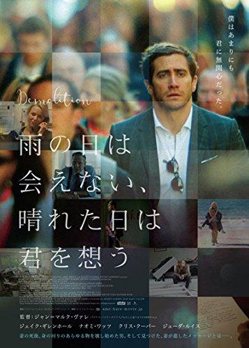映画チラシ 雨の日は会えない、晴れた日は君を想う ジェイク・ギレンホール