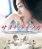 サヨナライツカ[Blu-ray/ブルーレイ]