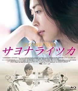 サヨナライツカ [Blu-ray]