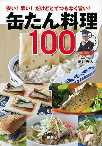 安い! 早い! だけどとてつもなく旨い! 缶たん料理100 (講談社のお料理BOOK) -