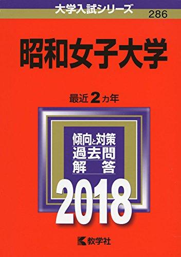 昭和女子大学 (2018年版大学入試シリーズ)