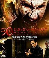 30デイズ・ナイト アポカリプス Blu-ray