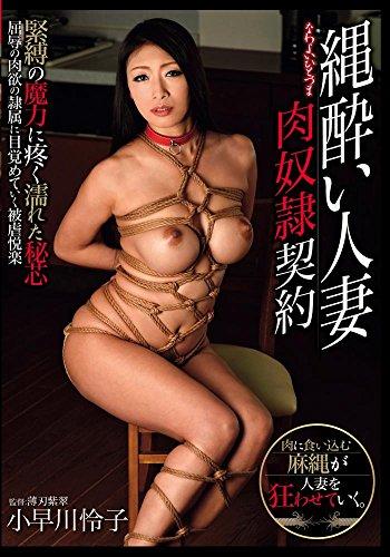 縄酔い人妻 肉奴隷契約 [DVD]