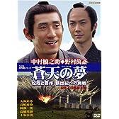 蒼天の夢~松陰と晋作・新世紀への挑戦 [DVD]