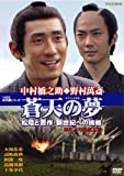 蒼天の夢~松陰と晋作・新世紀への挑戦[DVD]