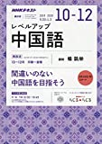 NHKラジオ レベルアップ中国語 2019年 10 月号 [雑誌]