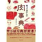 知っておいしい 肉事典