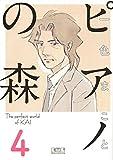 ピアノの森(4) (講談社漫画文庫)