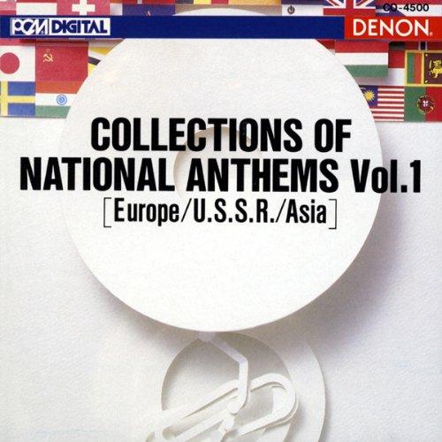 世界の国歌 (1)〜ヨーロッパ・ソ連・アジア編