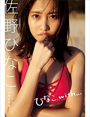 佐野ひなこデジタル水着写真集「ひなこ、with...」