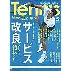 テニスマガジン 2019年 05 月号 特集:サービス改良