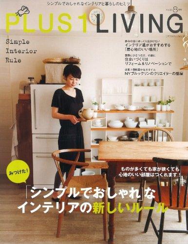 PLUS1 LIVING (プラスワン リビング) 2012年 08月号 [雑誌]