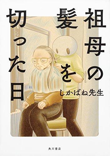 KADOKAWA『祖母の髪を切った日』
