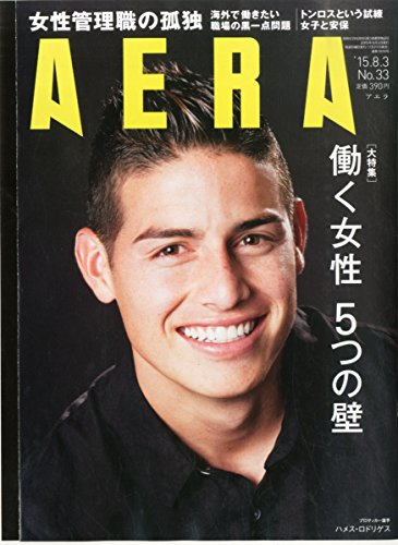 AERA 2015年 8/3 号 [雑誌]の詳細を見る