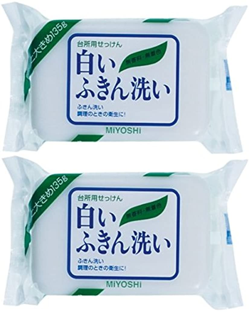 楽しませる想像する偽物【まとめ買い】ミヨシ 白いふきん洗い せっけん 135g ×2セット