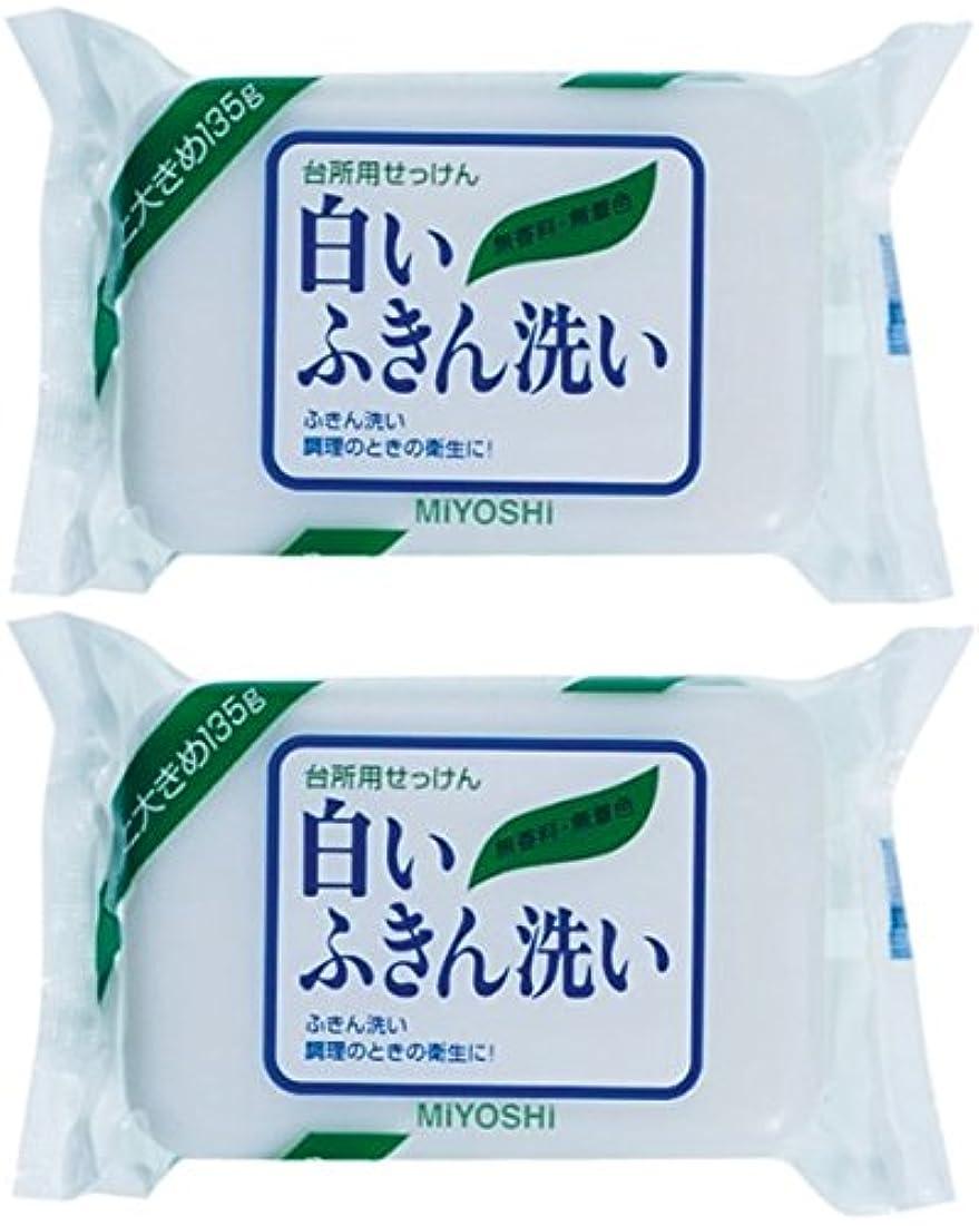 無能再集計グラディス【まとめ買い】ミヨシ 白いふきん洗い せっけん 135g ×2セット