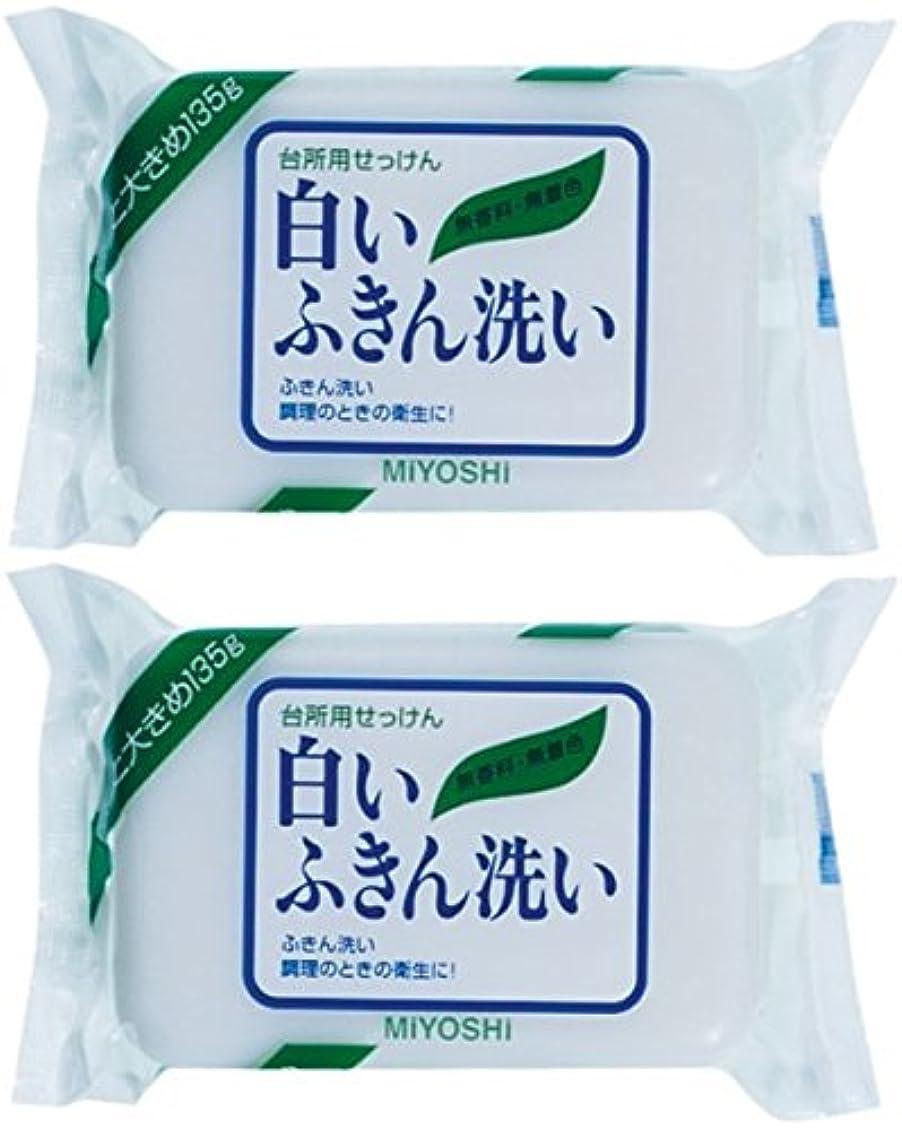 人口範囲浸した【まとめ買い】ミヨシ 白いふきん洗い せっけん 135g ×2セット