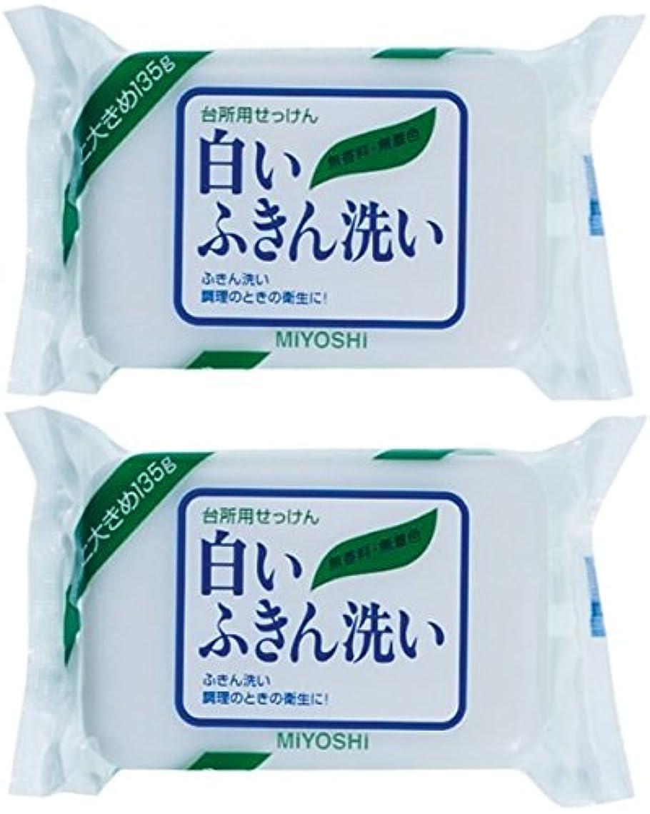 クリーム世界電化する【まとめ買い】ミヨシ 白いふきん洗い せっけん 135g ×2セット