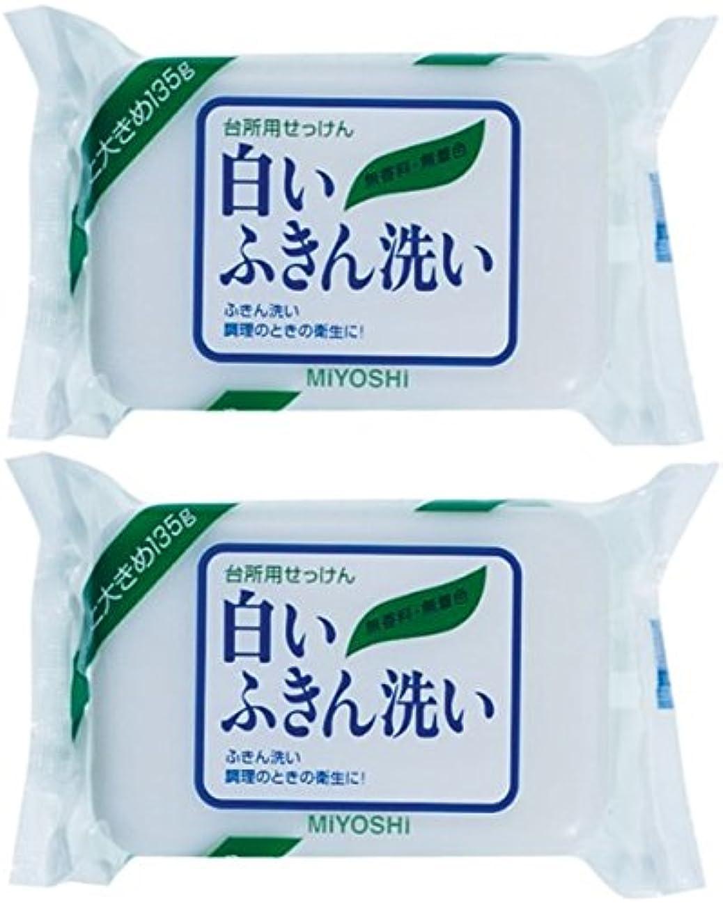 売る寛大な堀【まとめ買い】ミヨシ 白いふきん洗い せっけん 135g ×2セット