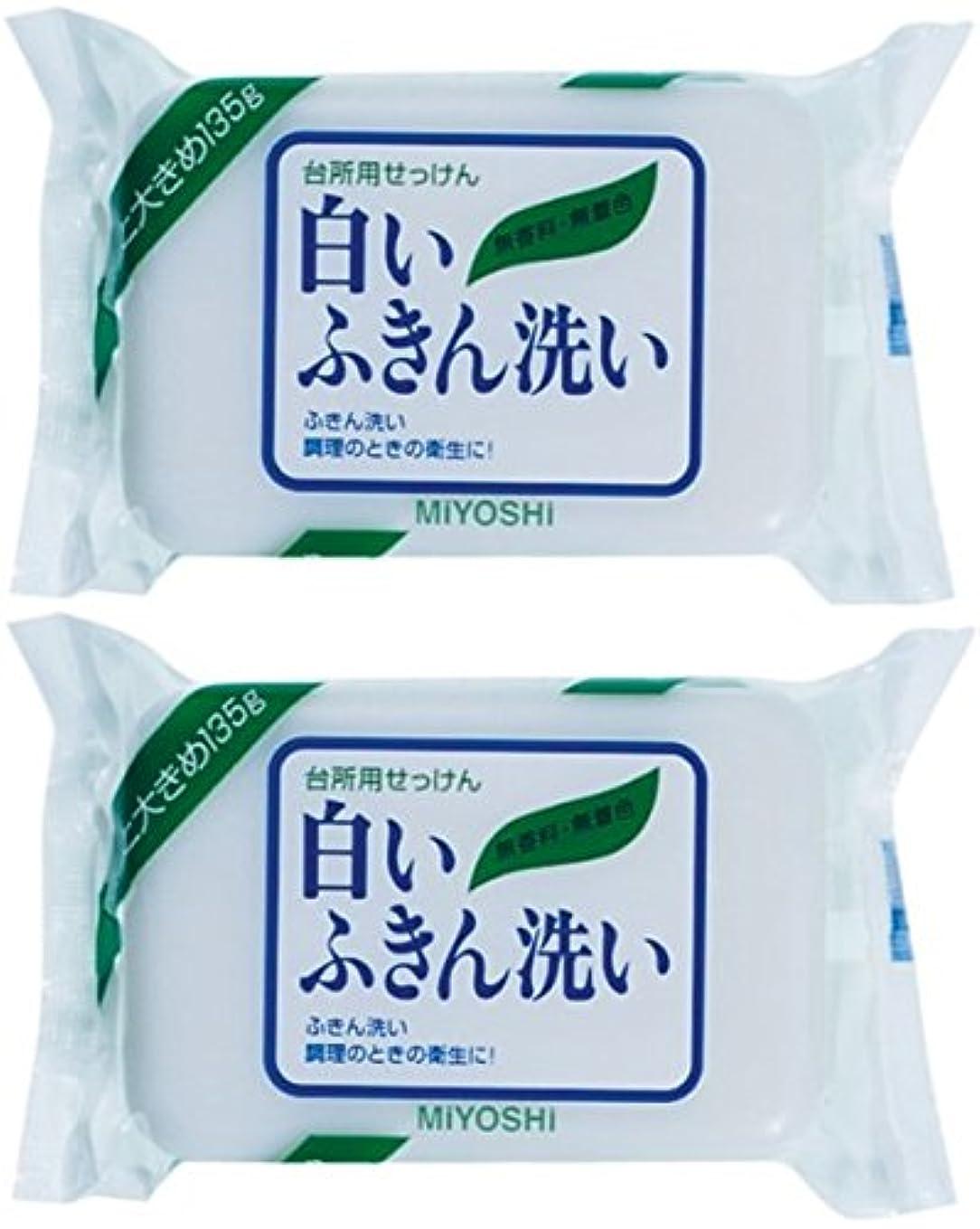 ドロータイヤ船尾【まとめ買い】ミヨシ 白いふきん洗い せっけん 135g ×2セット