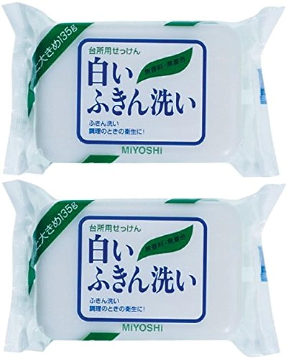 海外大統領に対処する【まとめ買い】ミヨシ 白いふきん洗い せっけん 135g ×2セット