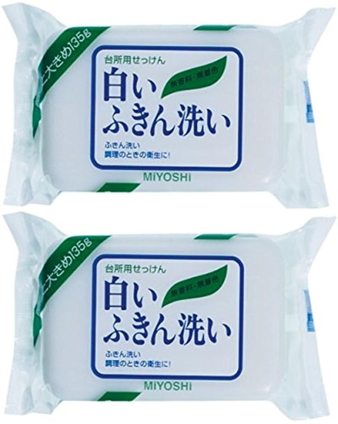 補体大脳宿題【まとめ買い】ミヨシ 白いふきん洗い せっけん 135g ×2セット