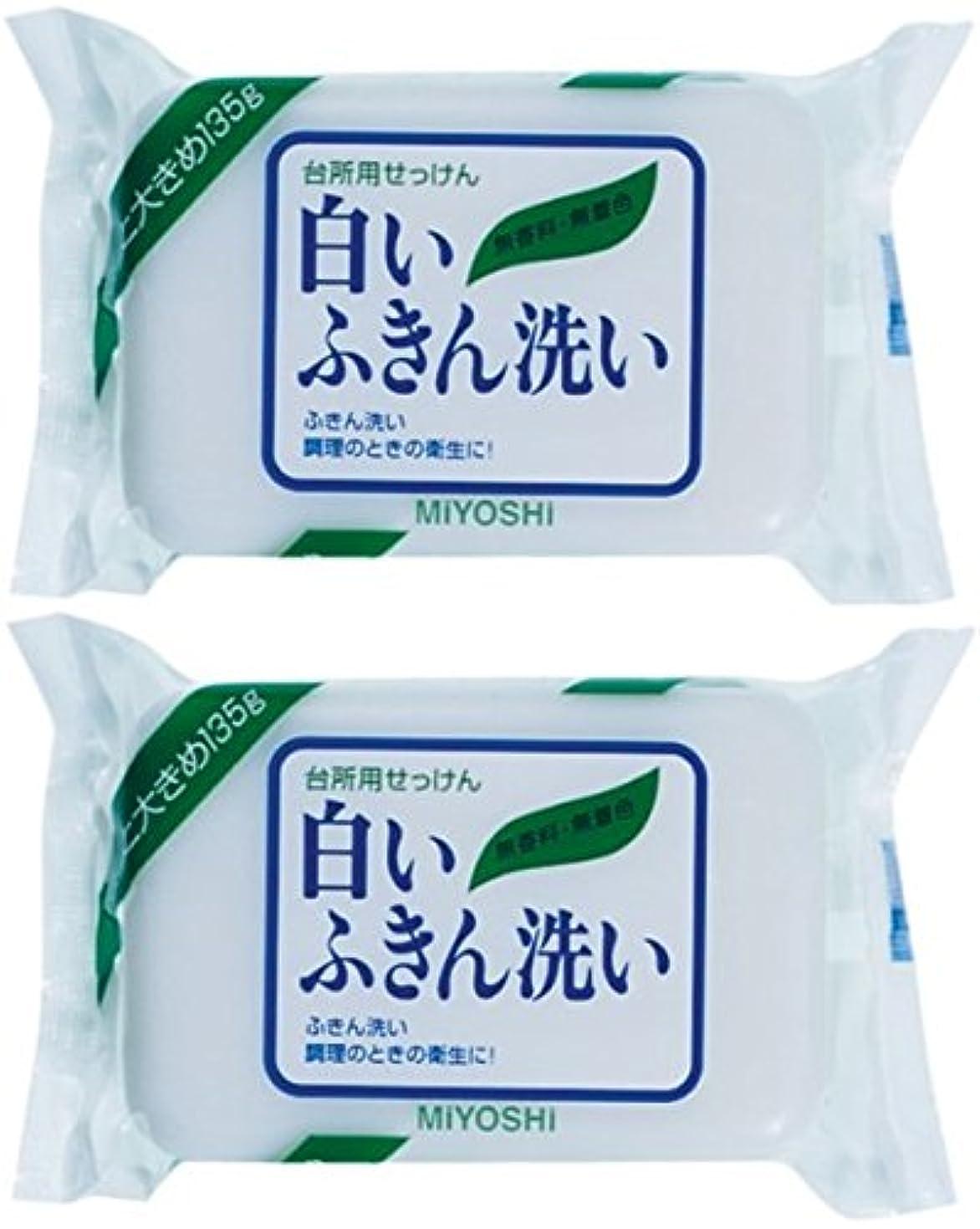 好ましい科学的スタウト【まとめ買い】ミヨシ 白いふきん洗い せっけん 135g ×2セット