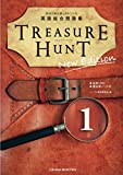 英語総合問題集 TREASURE HUNT 1 New Edition