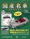 隔週刊国産名車コレクション全国版(314) 2018年 1/31 号 [雑誌]