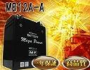 バイク バッテリー FZ400R 型式 46X/2EL/3CD 一年保証 MB12A-A 密閉式