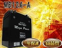 バイク バッテリー V45 マグナ 型式 RC28 一年保証 MB12A-A 密閉式