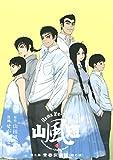 山風短(3) (ヤングマガジンコミックス)