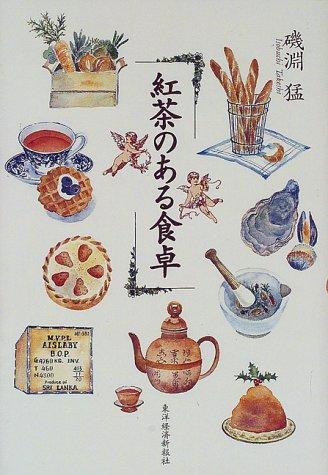 紅茶のある食卓