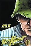 荒くれKNIGHT 11 (少年チャンピオン・コミックス)