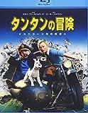 タンタンの冒険[Blu-ray/ブルーレイ]