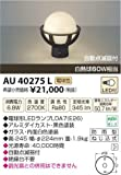 KOIZUMI(コイズミ照明) 【工事必要】 アウトドアライト LED門柱灯 【自動点滅器付】 【白熱球60W相当】 AU40275L