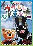 ウクレレひきまショー [DVD]