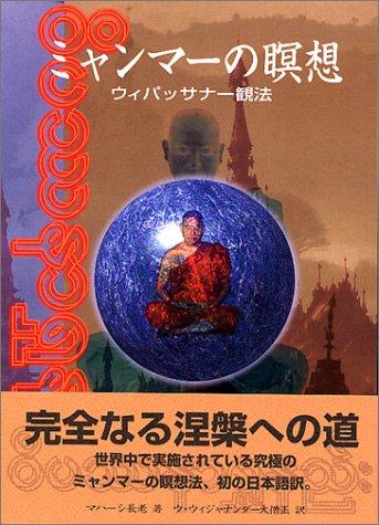 ミャンマーの瞑想—ウィパッサナー観法