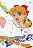 姫ちゃんのリボン 5 [DVD]